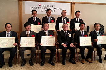 Awarded the Mayor's Commendation as an Osaka City Leading Company in Women's Participation