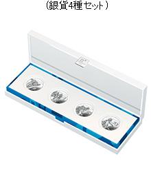 銀貨4種セットの画像