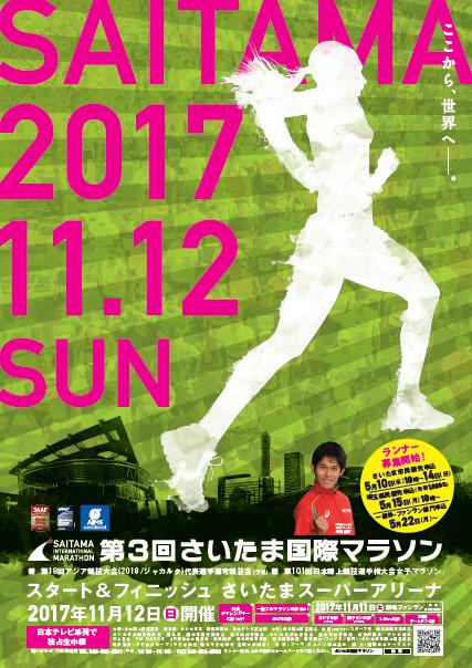 第3回さいたま国際マラソンのポスター画像
