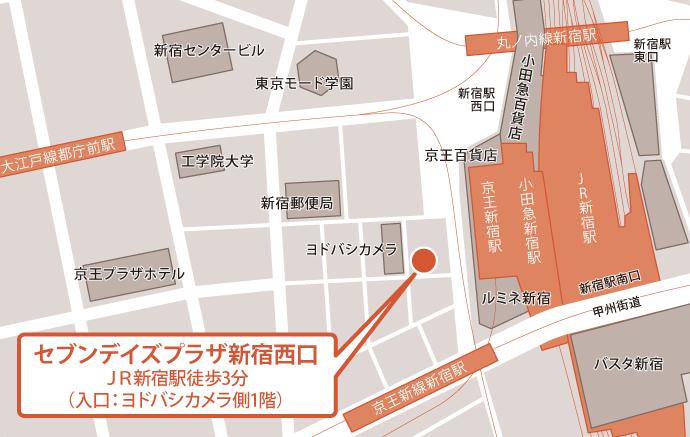 「セブンデイズプラザ新宿西口」の地図