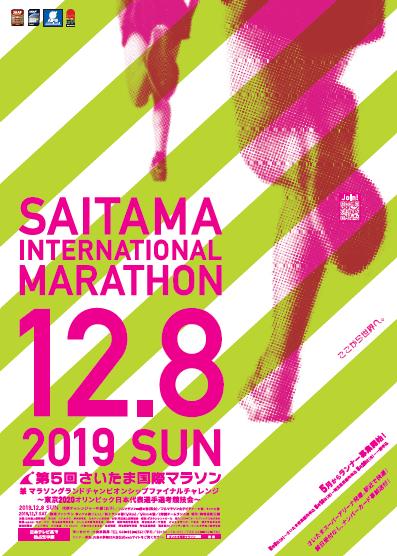 第5回さいたま国際マラソンのポスター画像