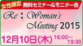�������薳���Z�~�i�[�����j�^�[�� Re:Woman's Meeting2015 12��10��(��) 16���`19����